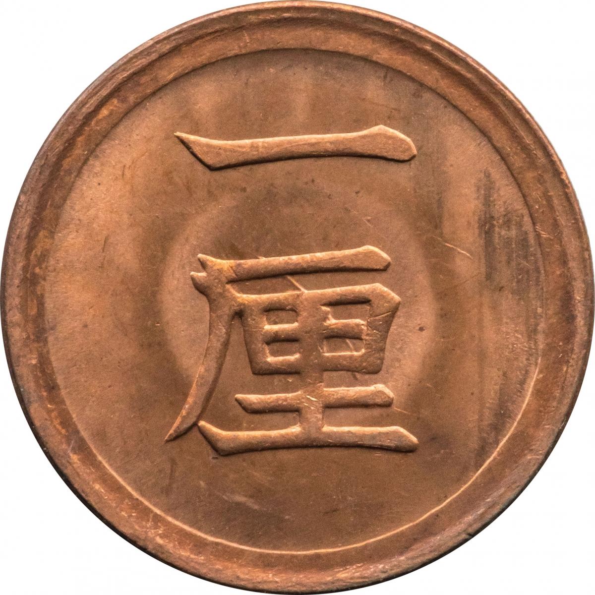 1厘銅貨 明治7年①