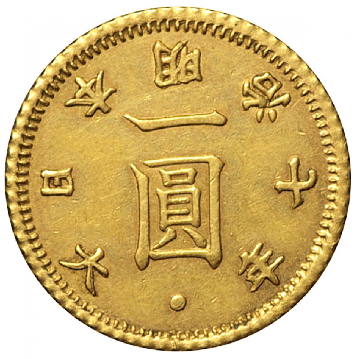 旧1円金貨(縮小) 明治7年
