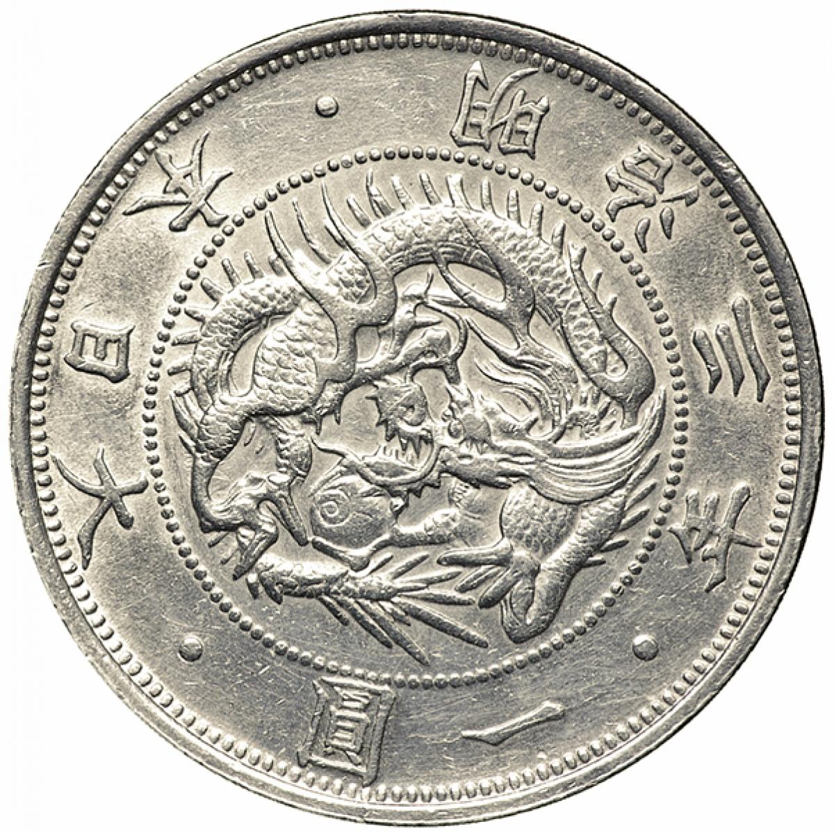 旧1円銀貨 明治3年 有輪