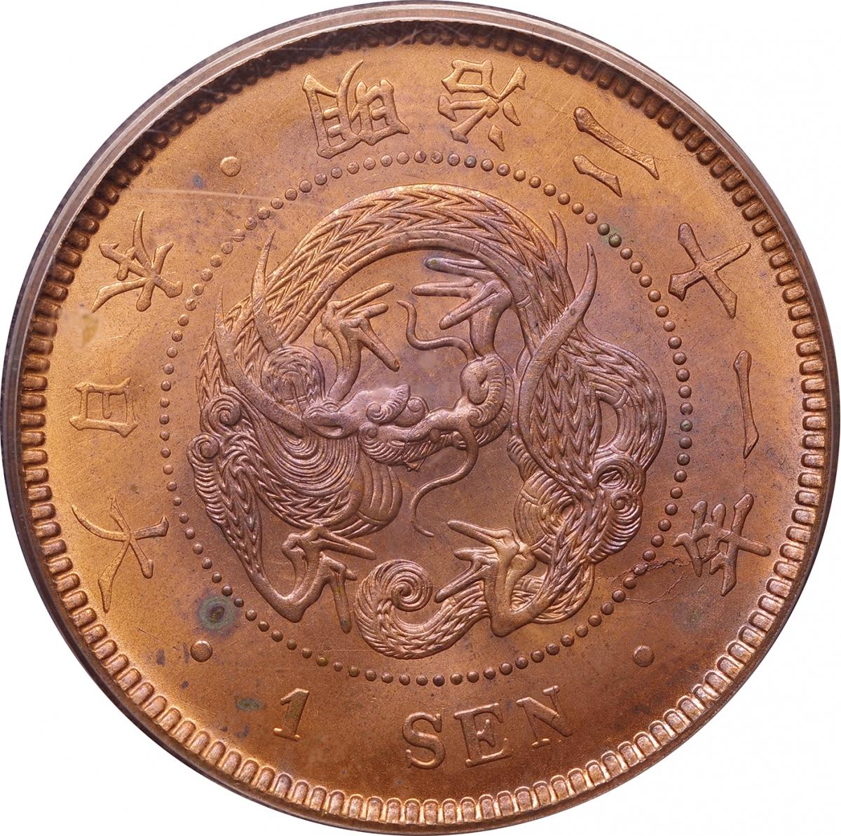 竜1銭銅貨 明治21年 PCGS(MS64RD)